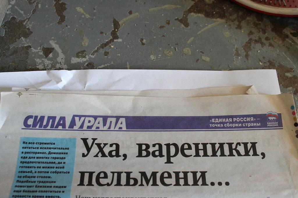 Сила Урала.