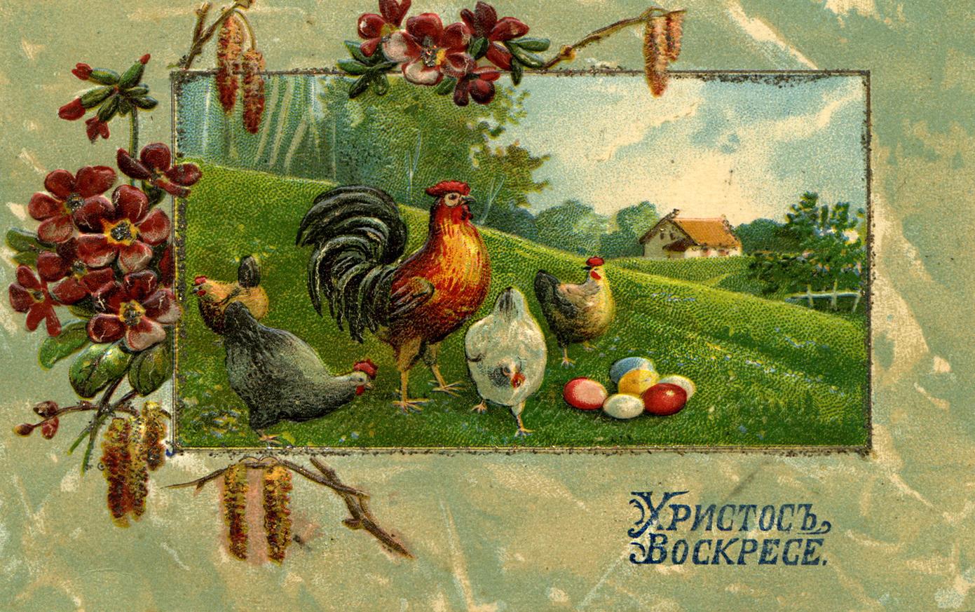 С пасхой христовой старинные открытки, помним скорбим коты