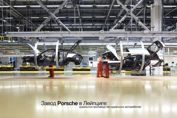 Завод Порше в Лейпциге: идеальное производство автомобилей (40 фото)