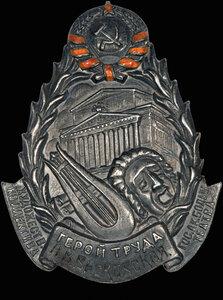 1920-е гг. Знак «Герой труда. Художественный коллектив Государственного академического Большого театра»