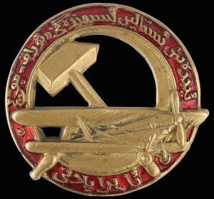 1920-е гг. Знак Общества друзей воздушного флота Туркменистана