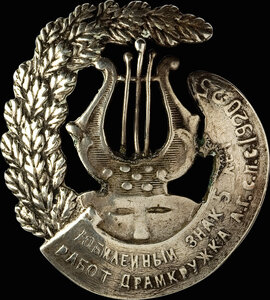 1925 г. Знак «5 лет работ драмкружка ЛГСПС 1920-25»