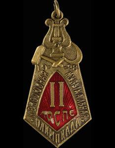 1928 г. Жетон II Межсоюзной музыкальной олимпиады ЛОСПС.
