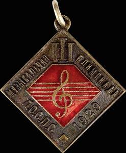 1929 г. Жетон «III музыкальная олимпиада ЛОСПС»