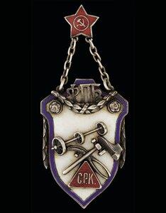 1929 г. Жетон «ФПБ. СРК»