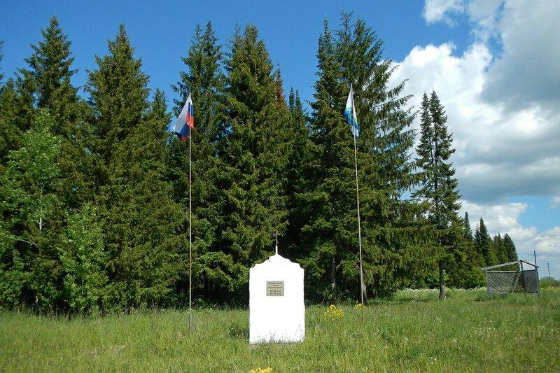 Памятный знак в географическом центре Кировской области