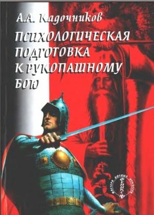 Аудиокнига Психологическая подготовка к рукопашному бою - Кадочников А.А.