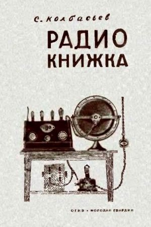 Аудиокнига Радио-книжка - Колбасьев С.
