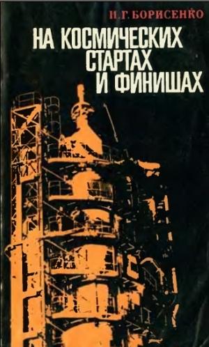 На космических стартах и финишах - Борисенко И.Г.