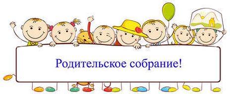 Общее-родительское-собрание.jpg