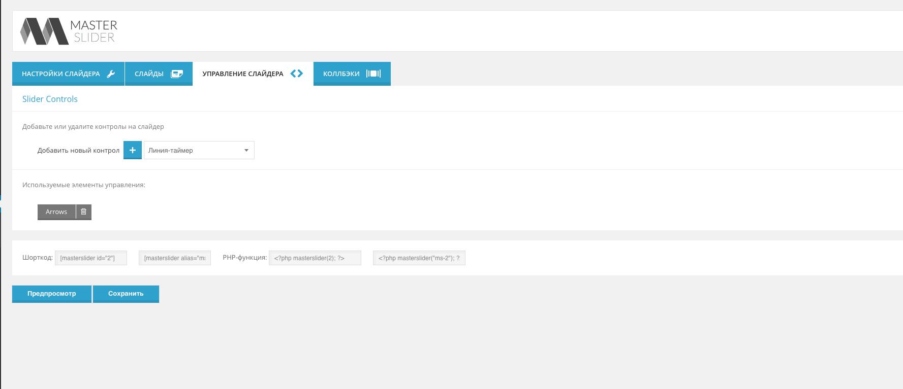 master slider, master slider скачать, master slider wordpress, темы для wordpress на русском, бесплатные темы для wordpress