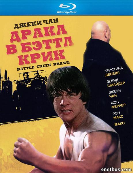 Драка в Бэттл Крик / Большая драка в Беттл Крик / Battle Creek Brawl / The Big Creek Brawl (1980/BDRip/HDRip)