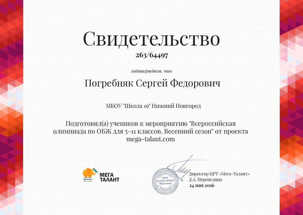 svidetelstvo2_263_pogrebnyak-sergey-fedorovich.jpg