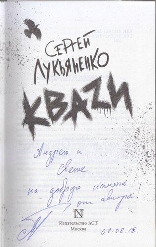 Лукьяненко, Кваzи