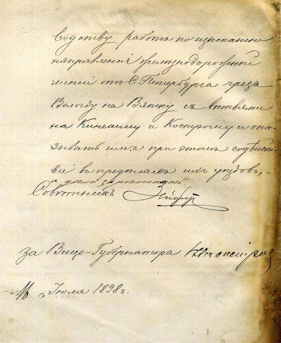 ГАКО, ф. 134, оп. 4, д. 829, л. 2об.