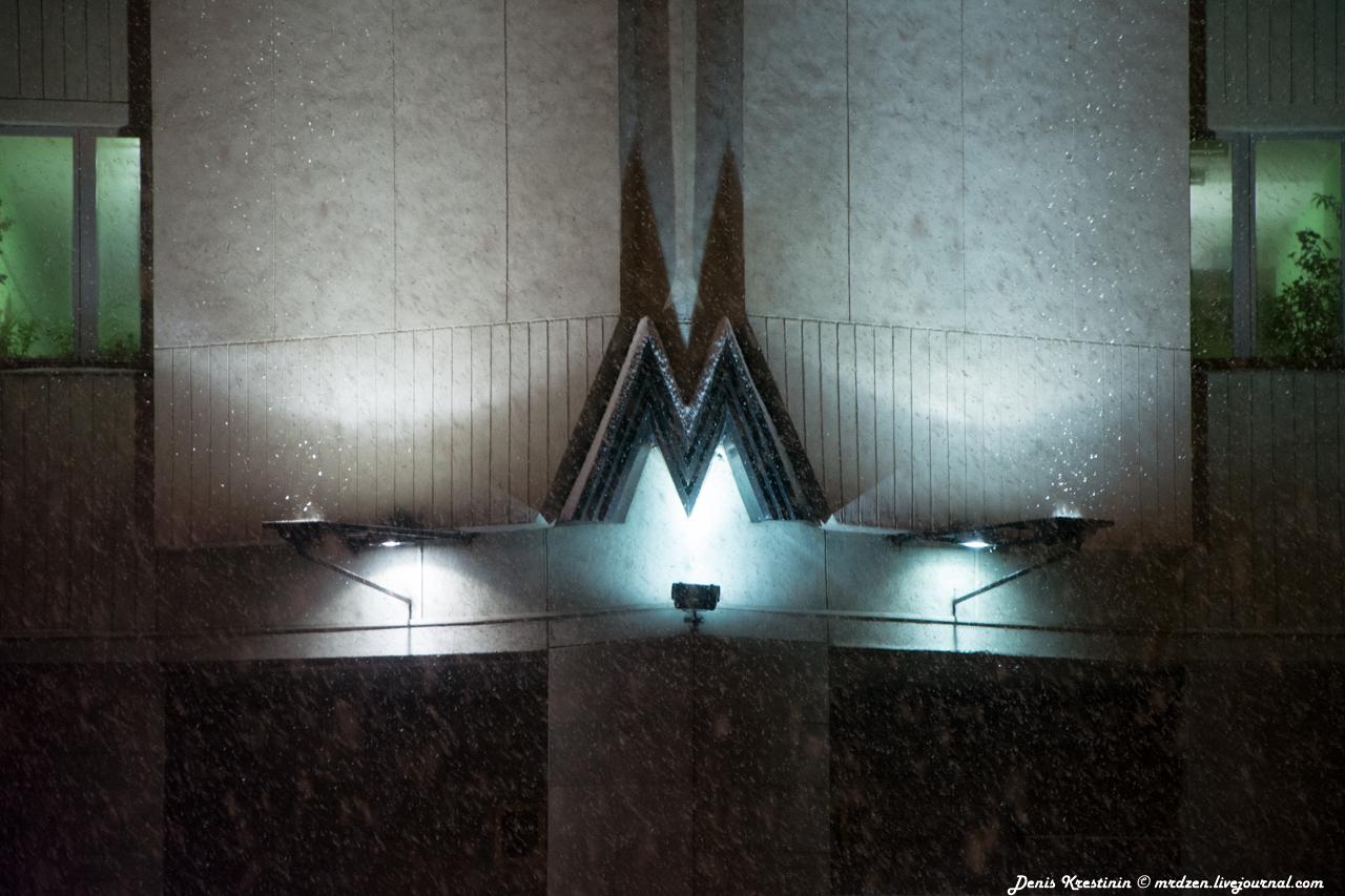 Минск снежный. Станция метро - площадь Ленина