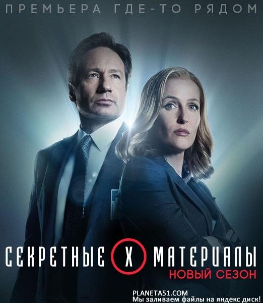 Секретные материалы (10 сезон: 1-6 серия из 6) / The X-Files / 2015 / ДБ (ТВ-3), СТ / WEB-DL (1080p) + WEB-DLRip