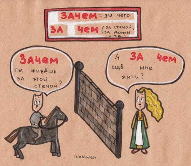 20самых распространенных ошибок русского языка (20 фото)