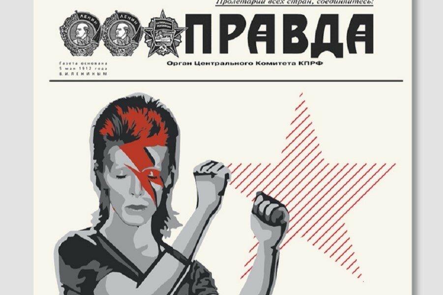 Боуи в плакатах в стиле советского ретро