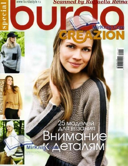 Книга Журнал: Burda Special Creazion №4 2015