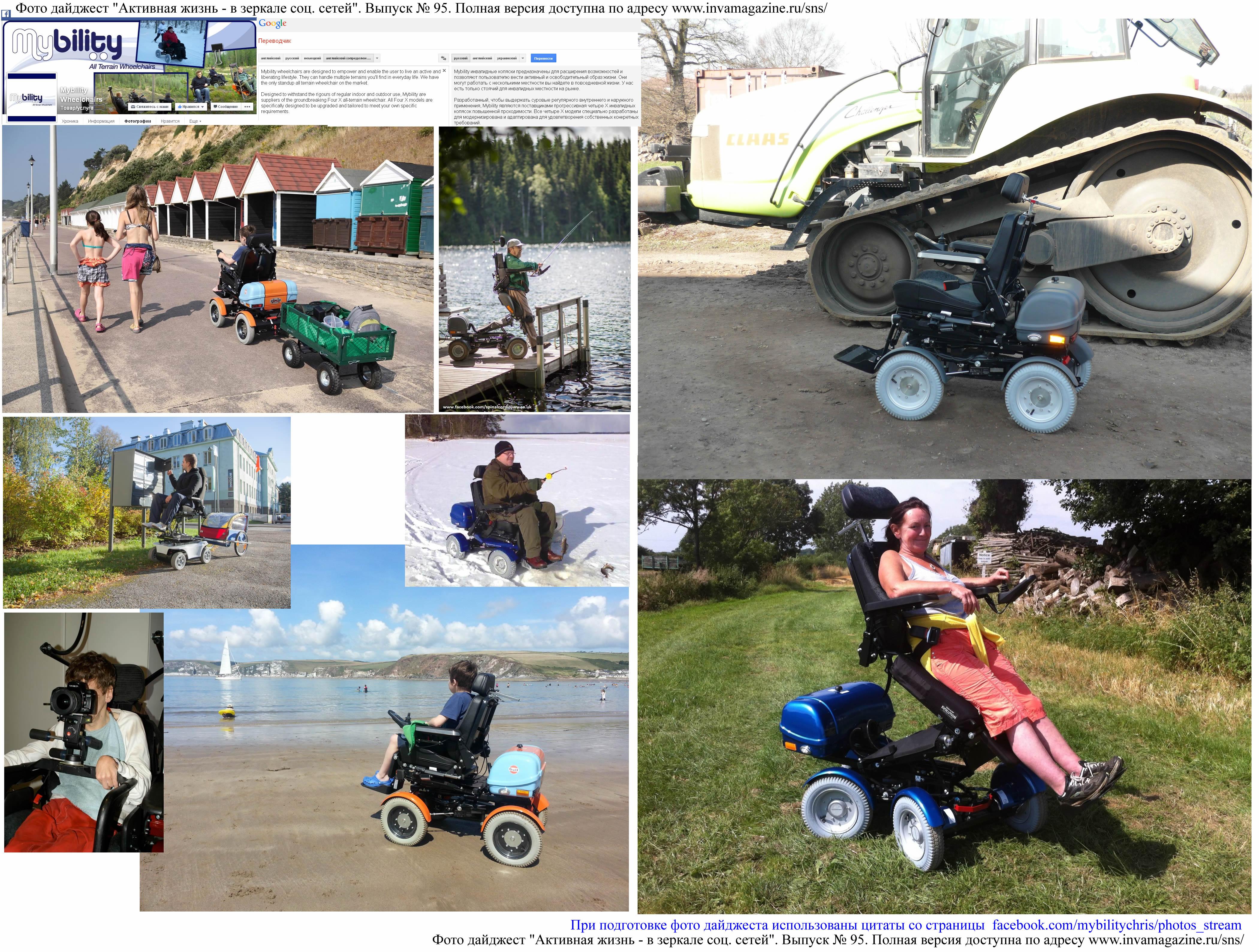Фото дайджест страницы Mybility Wheelchairs