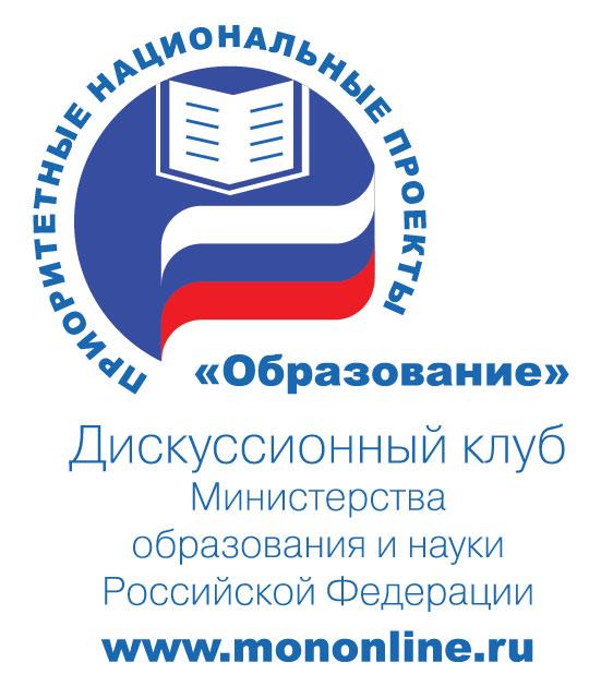 Дискуссионный портал Минобрнауки России