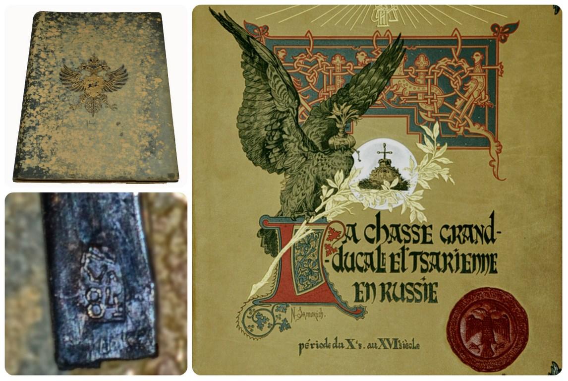 Специальный футляр, оклеенный изнутри тканью для подносного экземпляра; Проба серебра на двуглавом орле; Фрагмент передней крышки 1 тома на французском языке