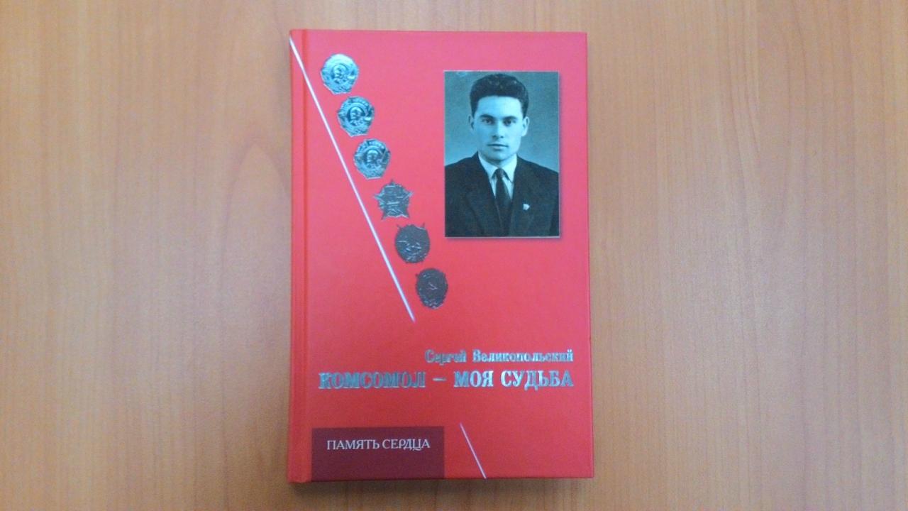 В Тюмени выпустили книгу воспоминаний о комсомоле  2