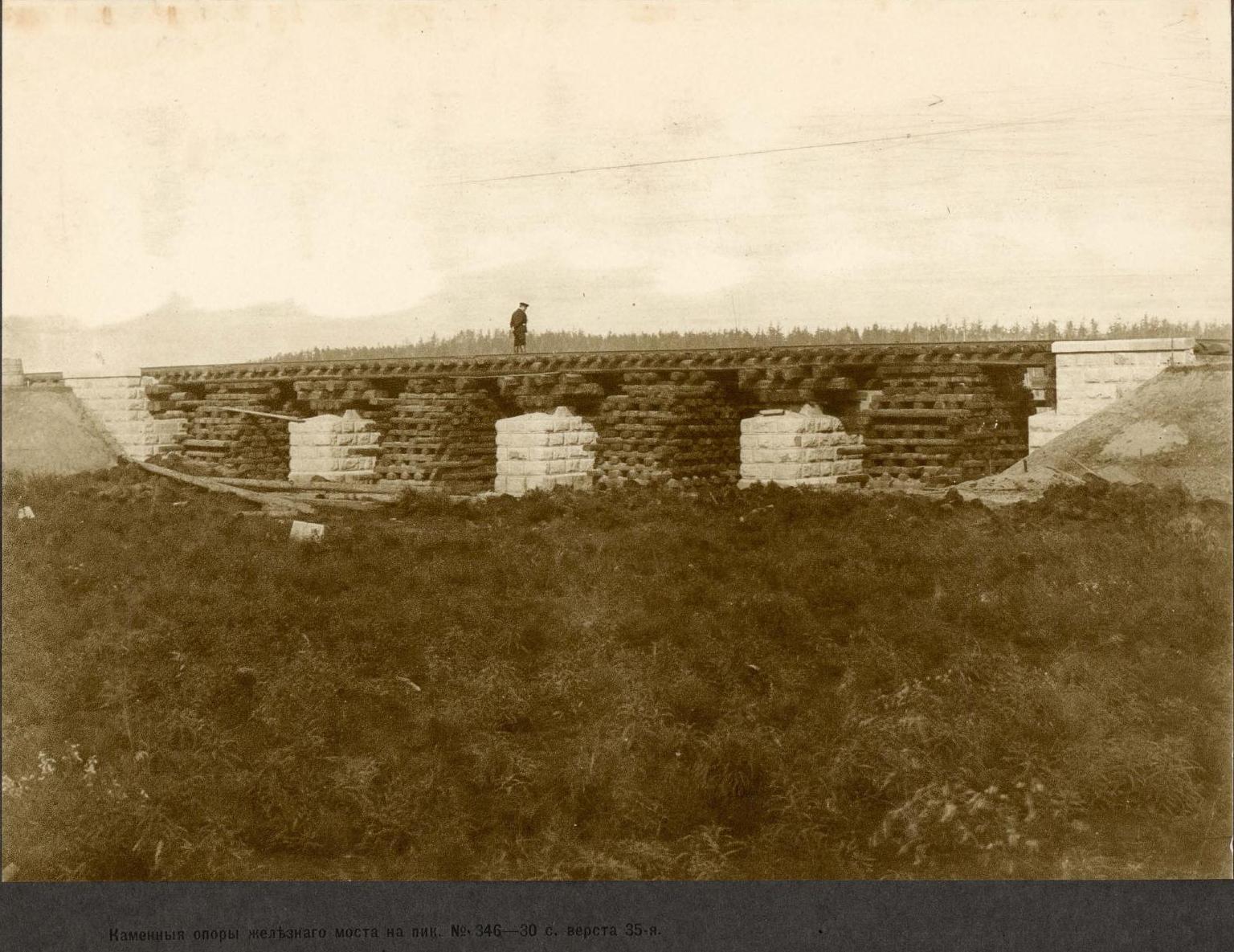 35 верста. Каменные опоры железного моста на пик. №345-30 с.
