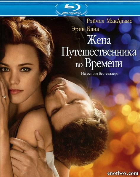 Жена путешественника во времени / The Time Traveler's Wife (2008/BD-Remux/BDRip/HDRip)