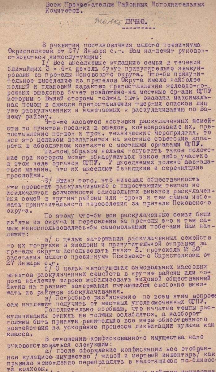 cirkulyar_vsem_predsedatelyam_rayonnyh_ispolkomov_o_vyselenii_kulackih_semey_1930_g._ganipo._f.3_op.1_d.550_l.15..jpg