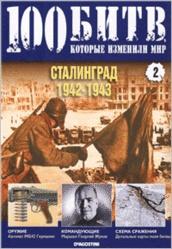 Книга Журнал. 100 Битв, которые изменили мир. Сталинград 1942-1943. №2. 2010