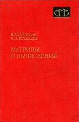 Книга Матрицы и вычисления, Воеводин В.В., Кузнецов Ю.А., 1984