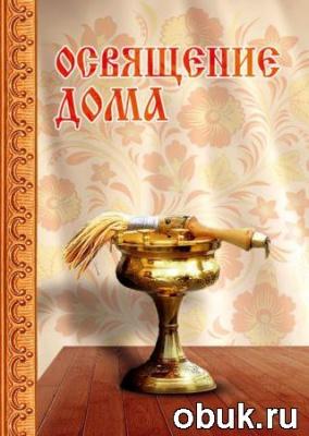 Книга Освящение дома