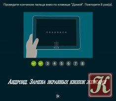 Книга Книга Андроид. Замена экранных кнопок жестами