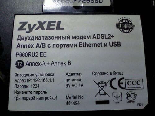 ZyXEL P-600 series / P660RU2 EE / Annex (A/B) - 500рублей.
