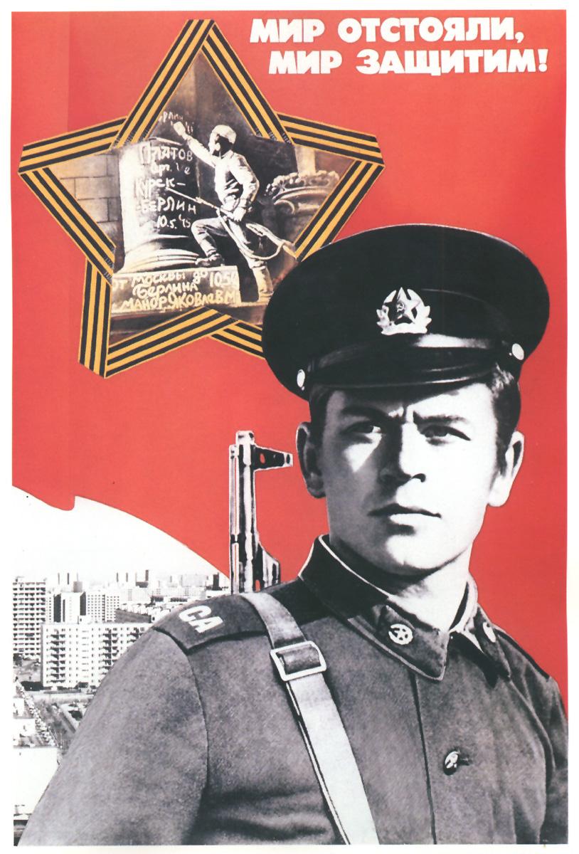 0048 russ poster