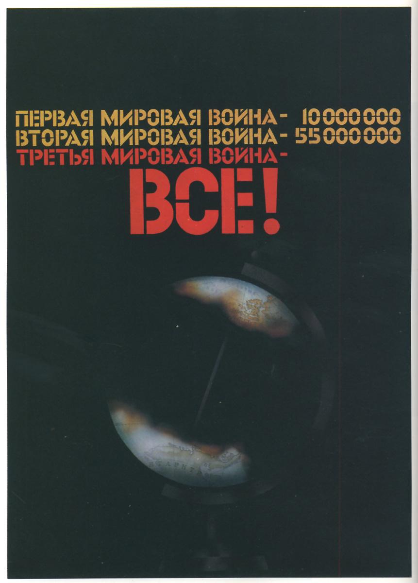 0080 russ poster