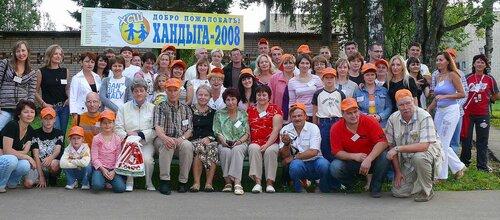 Встреча ХСШ 2008 состоялась!