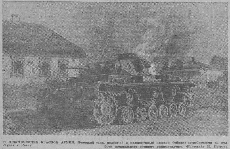 «Известия», 12 сентября 1941 года, немецкие танки, немецкие танки второй мировой, танки ВОВ