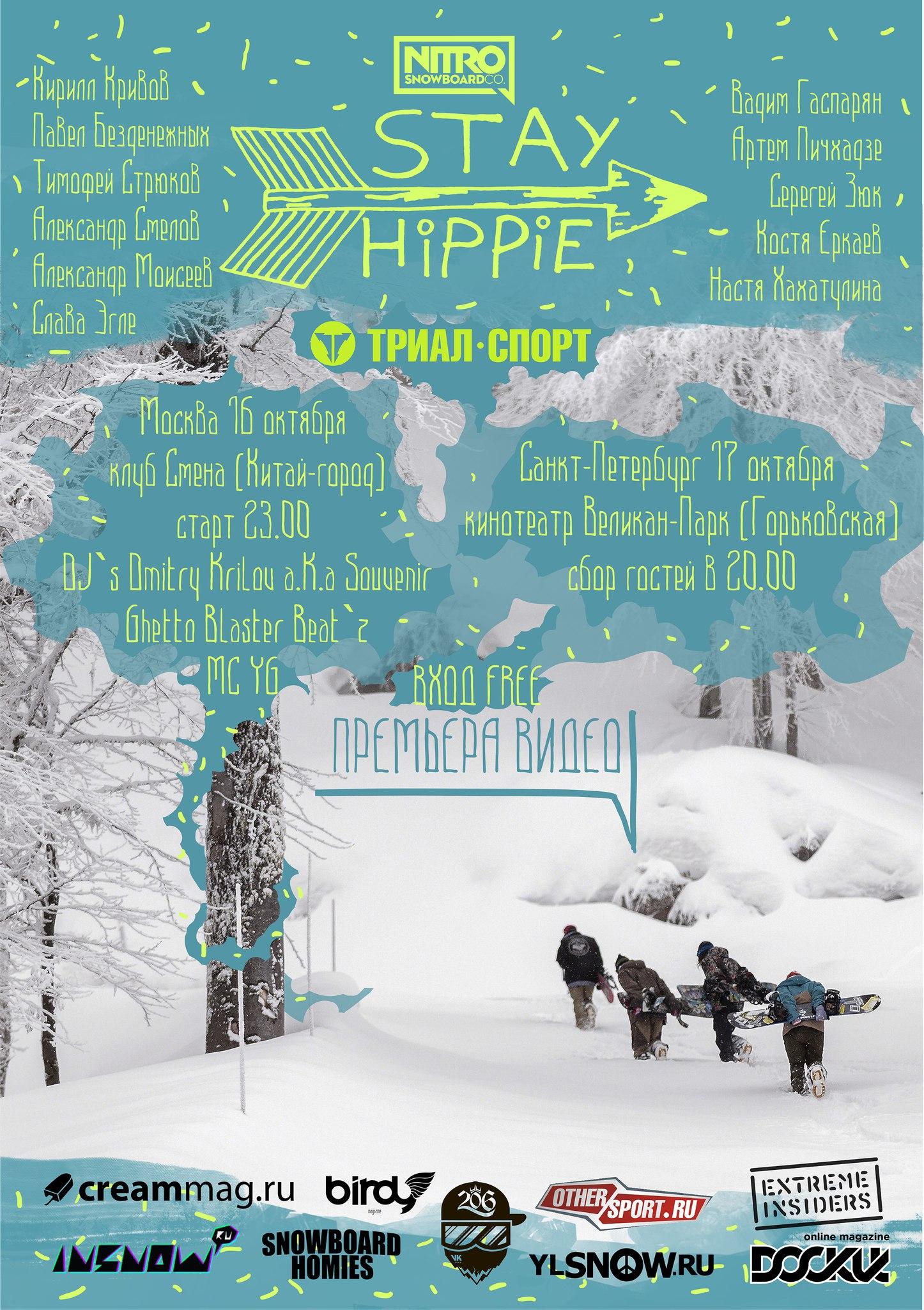 photomolotov, Sochi, Красная Поляна, Роза Хутор, Riders Lodge, Snowboarding, Snowboard, Nitro Snowboard, Nitro Snowboard Russia, Stay Hippie