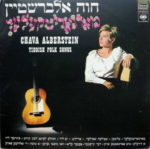 Chava Alberstein ‎– Yiddish Folk Songs (1969) [CBS, S 63603]