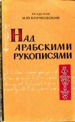 Книга Над арабскими рукописями. 4-е издание
