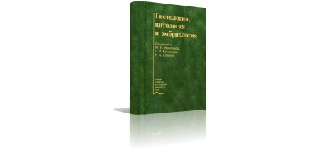 Книга «Гистология, цитология и эмбриология» (2002), Ю.И. Афанасьев, Н.А. Юрина. Данная книга изобилует фотографиями, красочными изобр