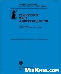 Книга Технология мяса  и мясопродуктов