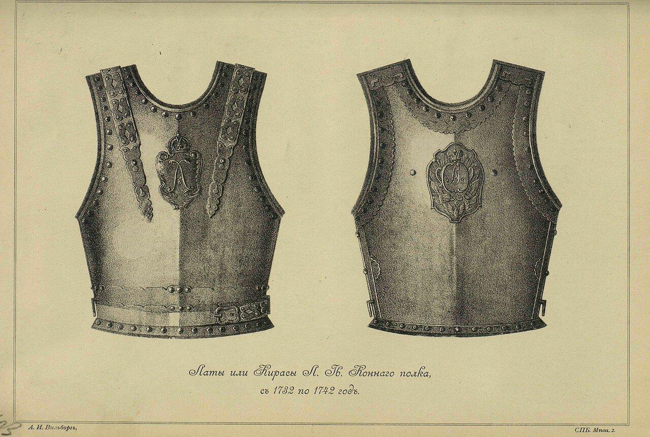 279. Латы или Кирасы Л.-Гв. Конного полка, с 1732 по 1742 год