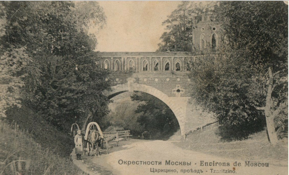 Окрестности Москвы. Царицыно. Проезд