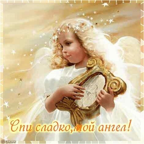картинки с ангелами спокойной ночи