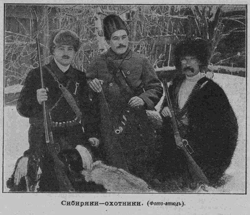 Сибиряки-охотники