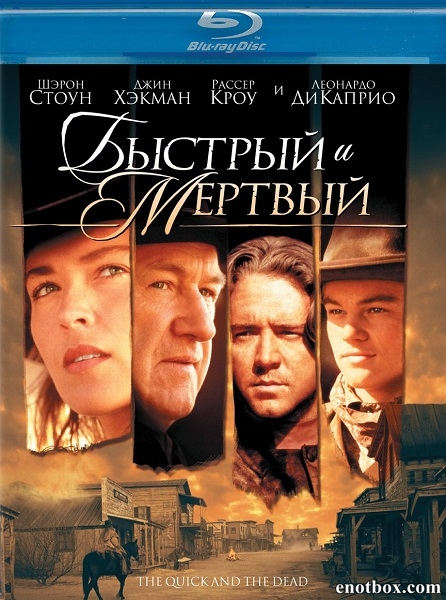 Быстрый и мертвый / The Quick and the Dead (1995/BDRip/HDRip)
